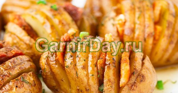 Картофель-гармошка